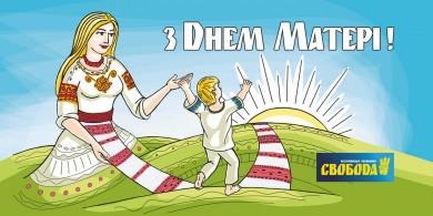Свободівці Буковини щиро вітають всіх українських матерів зі святом - Днем матері!