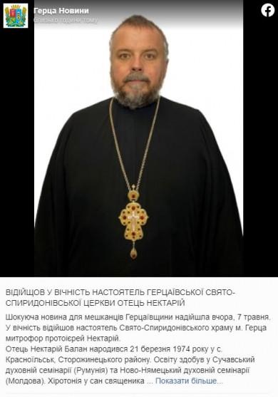 На Буковині із підозрою на COVID-19 помер ще один священик Московського патріархату