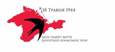 76 років тому радянський тоталітарний режим розпочав спецоперацію зі злочинного примусового виселення кримськотатарського народу з рідної землі
