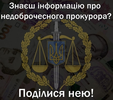 Фонд Інновацій та Розвитку продовжує Всеукраїнську громадську кампанію зі збору інформації про недоброчесних, корупційних прокурорів в регіонах