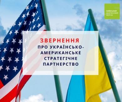 Звернення Київського Безпекового Форуму про українсько-американське стратегічне партнерство