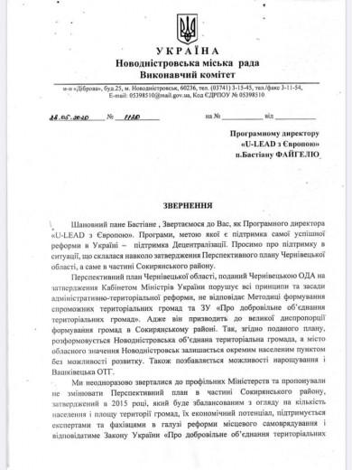 Новодністровська ОТГ звернулася до європейських партнерів, які є основними донорами адміністративно-територіальної реформи, про підтримку в комунікації з Кабінетом Міністрів України
