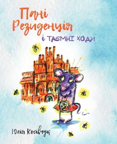 Письменниця з Чернівців, яка мешкає у США, Юлія Косівчук запрошує прогулятися підземеллями Чернівців