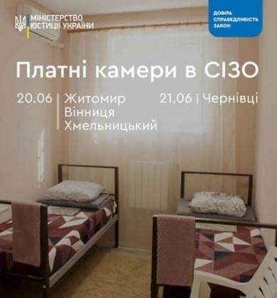 Міністр Малюська проанонсував на 21 червня відкриття у Чернівецькому СІЗО платних камер