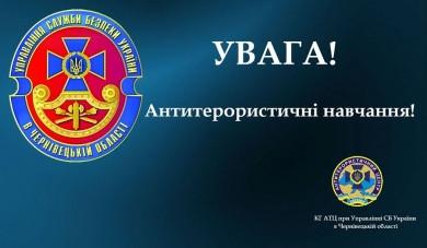 2 липня у Чернівцях відбудуться планові навчання УСБУ із протидії терористичній та диверсійній загрозам