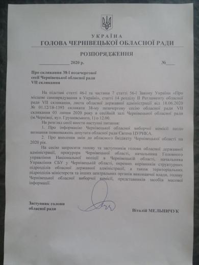 Мельничук долає спробу посадовців ОДА заблокувати проведення сесії обласної ради. Він її скликає завтра на 12.00 год. (ДОКУМЕНТ)