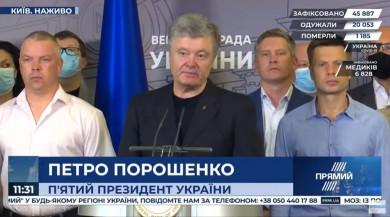 Порошенко: Відставка Смолія – це перш за все обман міжнародних партнерів з боку Зеленського. Може бути колапс всієї фінансової системи країни (ВІДЕО)