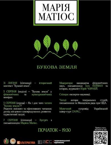 Буковинці запланували чотири циклічні перформанси за романом Марії Матіос «Букова Земля», на один із них письменниця завітає особисто.