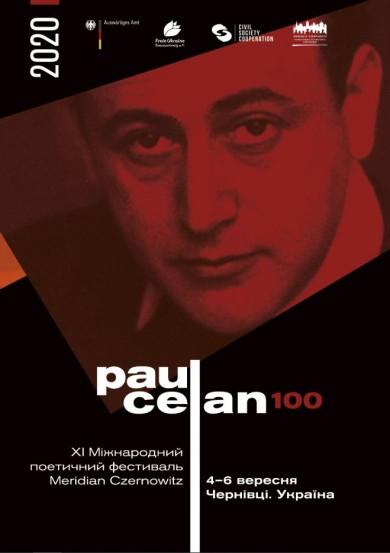 Міжнародний поетичний фестиваль MERIDIAN CZERNOWITZ пройде 4-6 вересня. Стало відомо, хто буде серед учасників