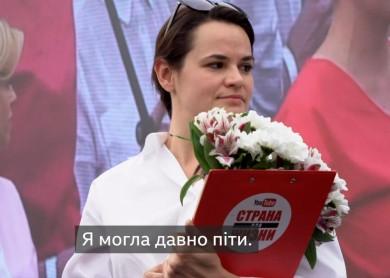 Як домогосподиня стала головною конкуренткою Лукашенка на виборах президента Білорусі (ВІДЕО)