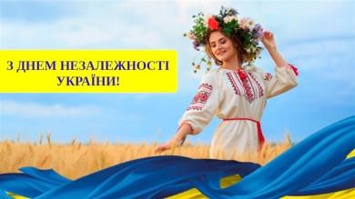 З Днем Незалежності, дорога наша Україно!