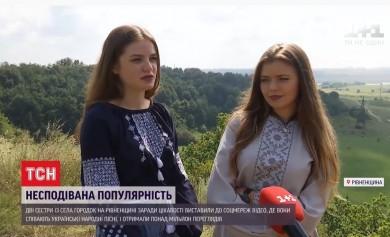 Дві сестрички з Рівненщини отримали шалену популярність, заспівавши українські пісні у соцмережах (ВІДЕО)