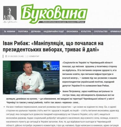 Іван Рибак: «Маніпуляція, що почалася на президентських виборах, триває й далі»