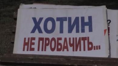 «Хотин не дасть собі наступити на горло» – жителі міста вважають, що голова Чернівецької ОДА Осачук їх просто боїться (ВІДЕО)