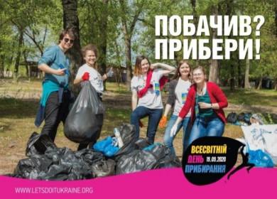 «Побачив? Прибери»: чернівчан закликають 19 вересня разом з мільйонами активістів із 180 країн світу вийти на Всесвітню акцію прибирання «World Cleanup Day»