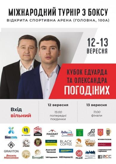 11—13 вересня у Чернівцях просто неба відбудеться традиційний турнір з боксу на Кубок Едуарда і Олександра Погодіних