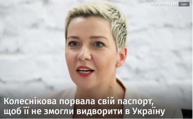 Колесникова порвала закордонний паспорт, щоб її лукашенківське КГБ не витурило за межі країни. У Білорусі формують загони самооборони для боротьби з карателями