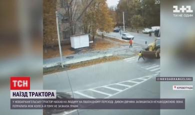 У райцентрі на Кіровоградщині жінку переїхав трактор, а вона... встала і пішла! (ВІДЕО)