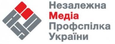 Заява Чернівецької обласної організації НМПУ щодо висловлювань кандидатів на адресу представників чернівецьких ЗМІ