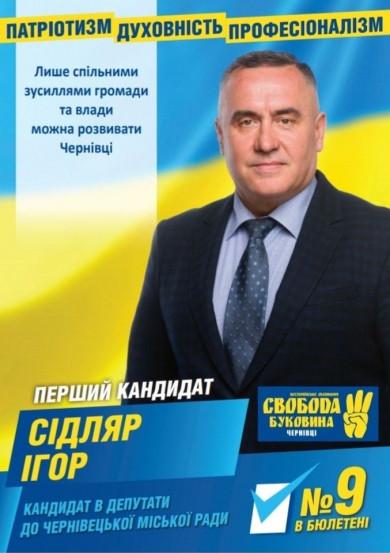 Ігор Сідляр привітав буковинців з Днем захисників України