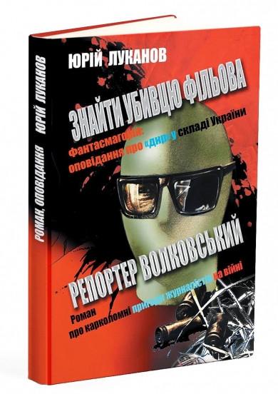 Побачила світ книжка Юрія Луканова про ДНР у складі України і пригоди журналіста на війні