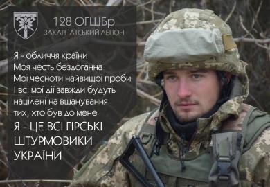 Гірсько-штурмова бригада запрошує на службу буковинців