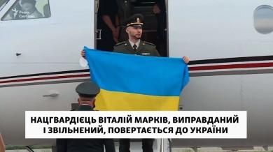 Звільнений з італійської тюрми нацгвардієць Віталій Марків повернувся до України! (ВIДЕО)