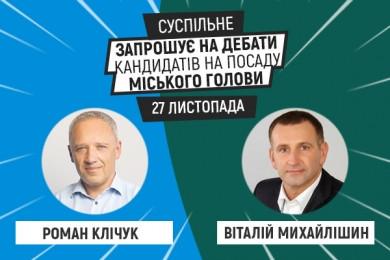 Суспільне Буковини очікує на відповідь кандидатів на посаду мера Чернівців щодо дебатів