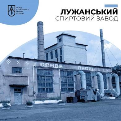 30 листопада Фонд держмайна запланував нові торги щодо продажу Лужанського спиртзаводу