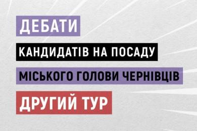 Дали добро: 27 листопада таки відбудуться теледебати за участю Клічука і Михайлішина (ОНОВЛЕНО)