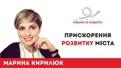 Секретарем Чернівецької міської ради обрали Марину Кирилюк: проти неї не було жодного голосу