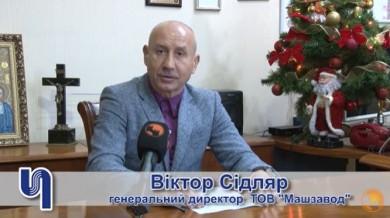 Новорічне привітання Генерального директора ТОВ «Чернівецький Машзавод» Віктора Сідляра