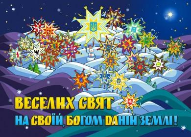 Вітання від свободівців Буковини з Новим 2021 роком та Різдвом Христовим!