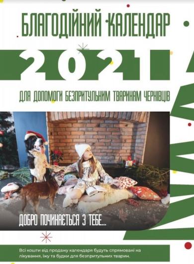 Чернівецькі волонтери, які опікуються безпритульними тваринами, випустили благодійний календар допомоги чотирилапим