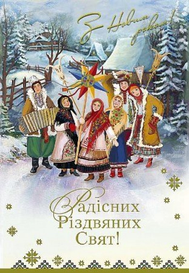 Різдво: головні традиції і обряди свята