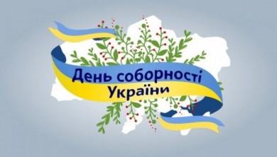 Українці відзначають День Соборності. 5 фактів про свято
