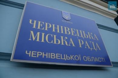Прийняття регламенту і маса інших питань: сесія Чернівецької міської ради (НАЖИВО)