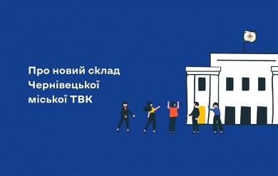Хто увійшов до нового складу Чернівецької міської виборчої комісії?