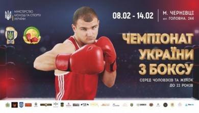 З 8-го по 14 лютого в Чернівцях відбудеться чемпіонат України з боксу серед учасників віком до 22-х років