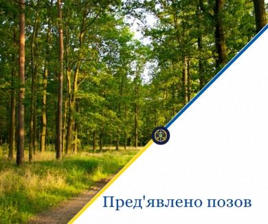 Прокуратура оскаржує рішення Чернівецької ОДА про передачу підприємцю в оренду гектару лісу