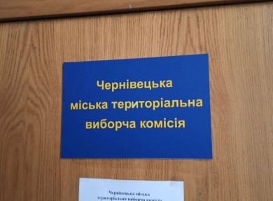 Центральна виборча комісія вдруге сформувала новий склад Чернівецької міської ТВК