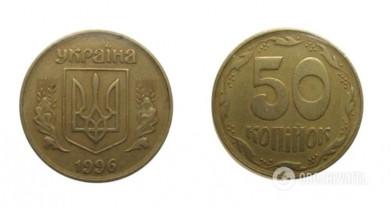 В Україні за рідкісну монету 50 копійок готові заплатити від 1000 грн