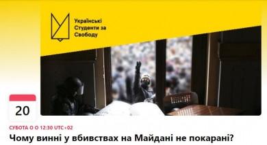 Чернівецькі студенти вийдуть на тиху акцію проти безкарності за вбивства на Майдані