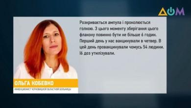 На Буковині у перший день вакцинували 54 людини і 6 доз утилізували, - лікарка-інфекціоністка Ольга Кобевко