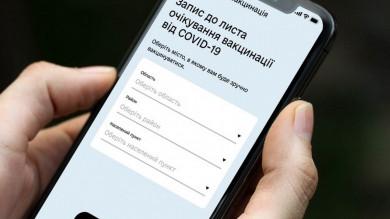 Буковинців запрошують до черги: в Україні запрацював сайт для запису на вакцинацію (ОНОВЛЕНО)