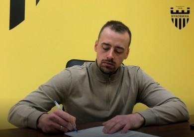 """В ФК """"Буковина"""" новим головним тренером призначили Євгена Коваленка з Дніпра"""