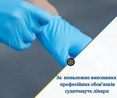 """Судитимуть лікаря-ендоскопіста, який до смерті """"залікував"""" жителя Сокирянщини"""