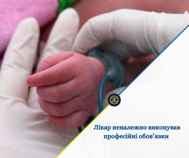 На Буковині через несвоєчасне проведення кесаревого розтину померло немовля