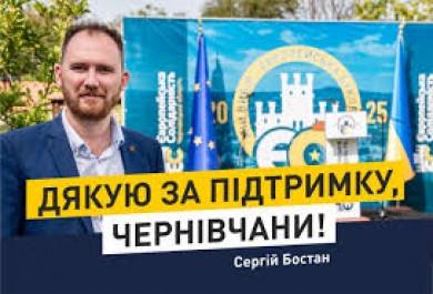Депутат міськради від ЄС Сергій Бостан став радником мера Чернівців