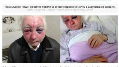 У Нацполіції повідомили справжні мотиви побиття вірянина УПЦ МП на Буковині: він став жертвою п'яної компанії